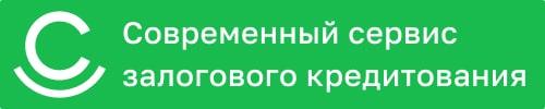 Современный сервис залогового кредитования Credeo.ru